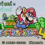 Super Mario Advance 4 Will Have Its E-Reader Levels Unlocked