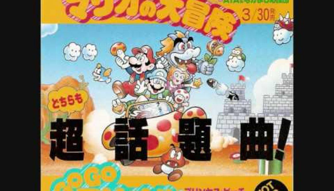 The Super Mario Theme Has Had Lyrics All This Time